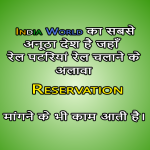 Funny Whatsapp Quotes Images of Haryana Reservation