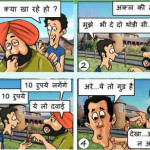 Funny Hindi jokes Cartoons images, Funny Joke Pictures with Cartoon