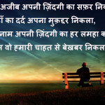 Romantic Hindi Love Shayari – Best Love Shayari SMS, Quotes in Hindi
