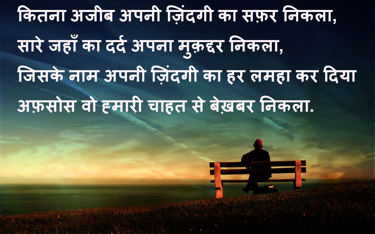 Love Quotes For Her In Hindi Shayari : Romantic Hindi Love Shayari - Best Love Shayari SMS, Quotes in Hindi ...