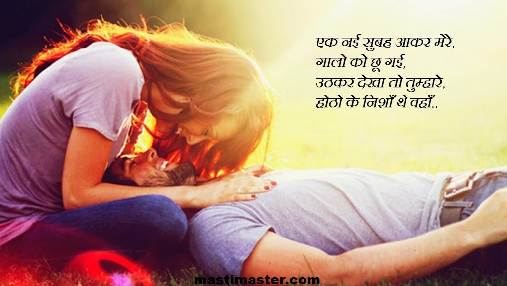 Awesome Romantic Love Quotes Images, Hindi Love Shayari With Images, Very Romantic  And Love Shayari Images For Whatsapp, Best Love Hindi Quotes With Romantic  Love ...