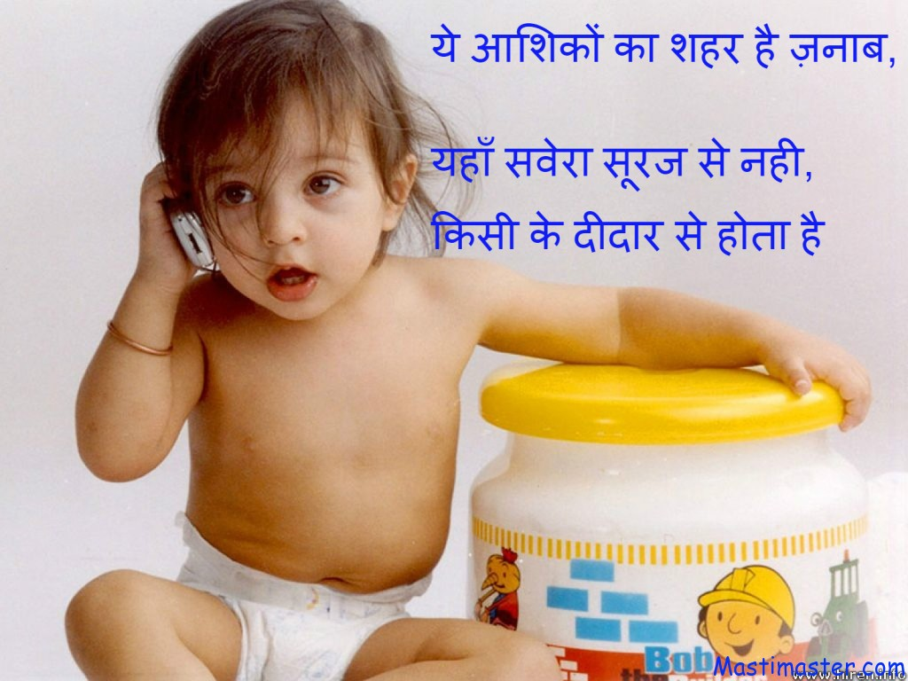 hindi funny pic of baby - photo #16
