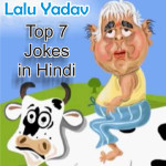 Funny Jokes In Hindi of Lalu Yadav – Best 7 Jokes Of Lalu Prashad Yadav in his Style