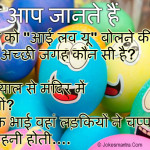 Latest Funny Jokes for Whatsappp Sharing | Funny Hindi Jokes