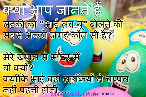 Latest Funny Jokes for Whatsappp Sharing | Funny Hindi ...