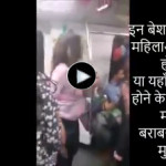Video of Indian Girls Dadagiri Delhi Metro after Drink
