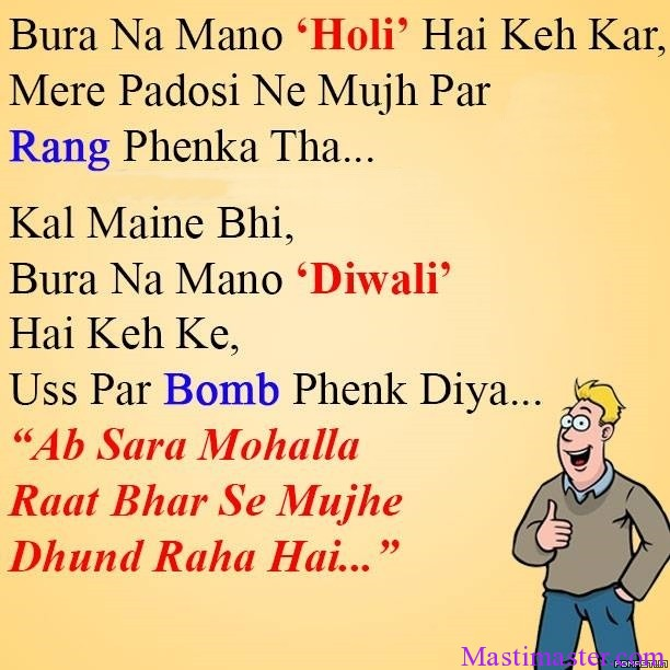 rang ka reply bomb se diya funny pics for facebook masti master