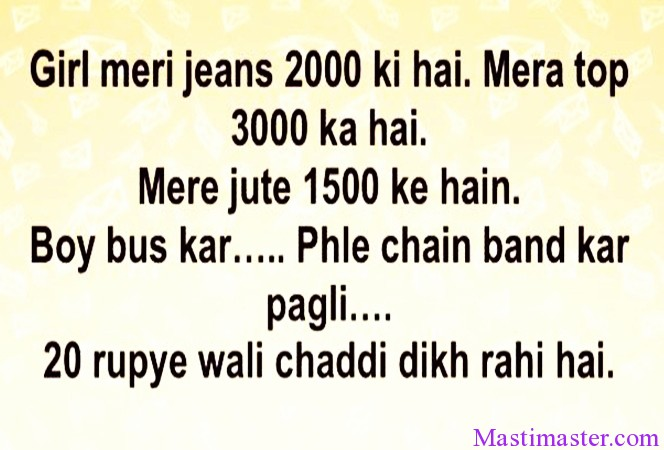 Girl Meri Jeans 2000 Ki Hai - Funny Jokes for WhatsApp