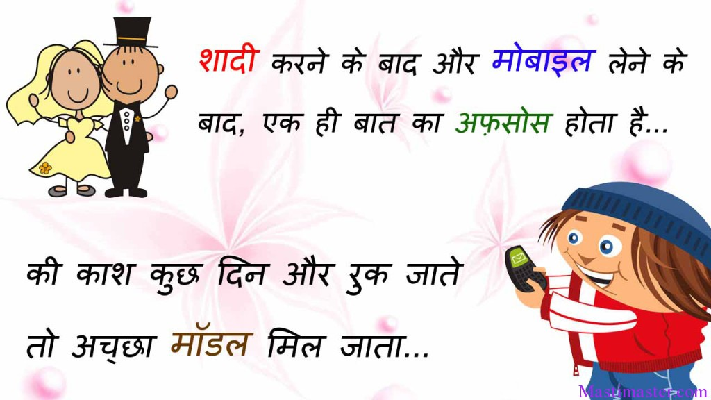 Crazy funny pictures jokes in hindi