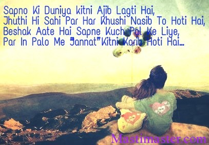 Love Quotes For Her In Hindi Shayari : Romantic Shayari In Hindi And English Love Shayari images - Masti ...