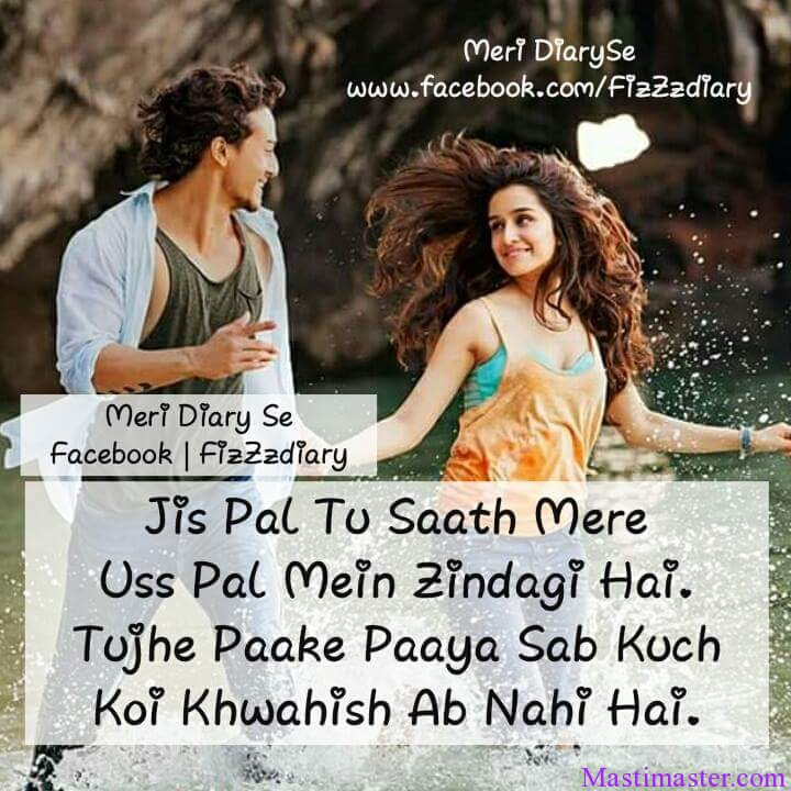 Pics of romantic love quotes with messages for Whatsapp - Masti Master