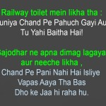 Gajodhar Rocks | Funny thought of Gajodhar in Indian Rail