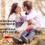 Hindi Romantic Shayari Pictures | Romantic Shayari Pics