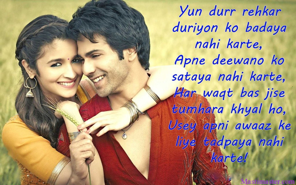 Hindi Romantic Shayari Pictures | Romantic Shayari Pics - Masti Master Romantic Good Night Quotes For Her