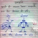 Funny Answer by a Student in a Test Paper | Funny Facebook Picture