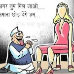 Indian Politician Cartoon Funny Photo