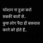 Hindi Funny Message for Facebook Wall