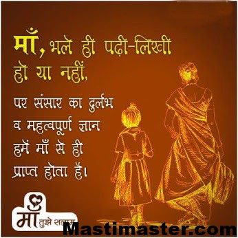 Heart Touching Mother Quote In Hindi Masti Master