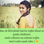 Bas Ek Khwahish Hai – Hindi Shayari for Whatsapp Status