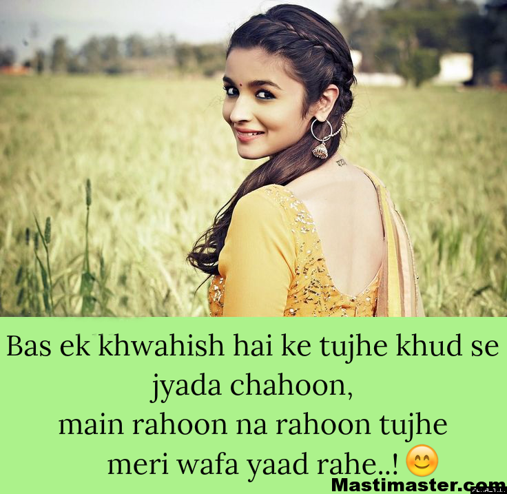 Bas Ek Khwahish Hai - Hindi Shayari for Whatsapp Status