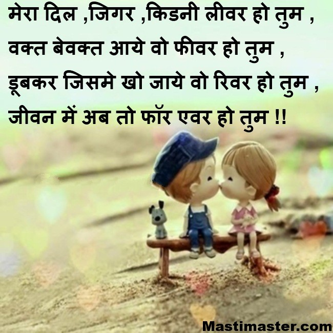 Funny Hindi Love Shayari for WhatsApp