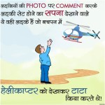 Hindi Funny Joke for Facebook