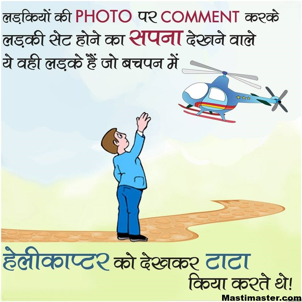 Hindi Funny Joke for Facebook- Hindi Facebook Funny ...