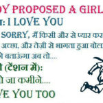 A Boy Proposed a Girl – Funny Love MSG for WhatsApp