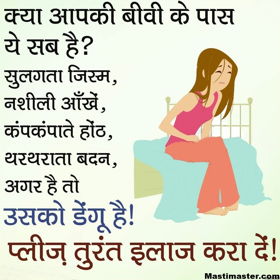 husband-and-wife-jokes-husband-wife-jokes-in-hindi