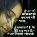 Hindi Shayari for Whatsapp