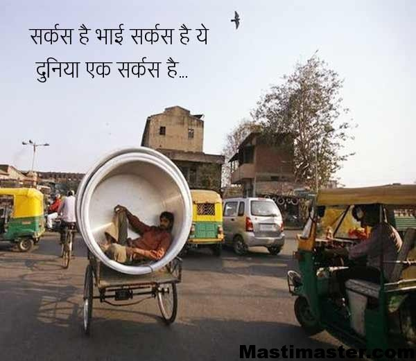 Indian Man Funny Photo for WhatsApp Group - mastimaster com
