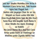 Hindi Heart Touching lines for Her