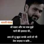 Broken heart hindi Shayari for WhatsApp