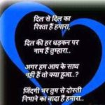 Hindi Love Shayari Photo