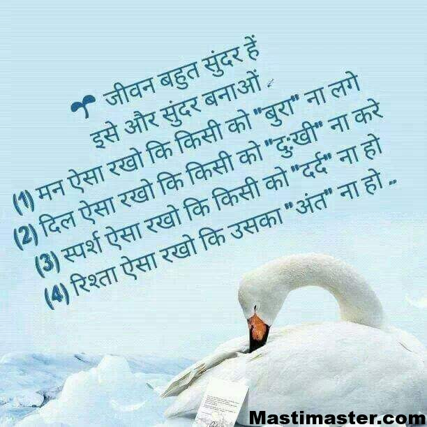 hindi inspirational msg for whatsapp