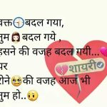 Hindi Broken Shayari Pic