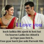 Hindi love Line for WhatsApp