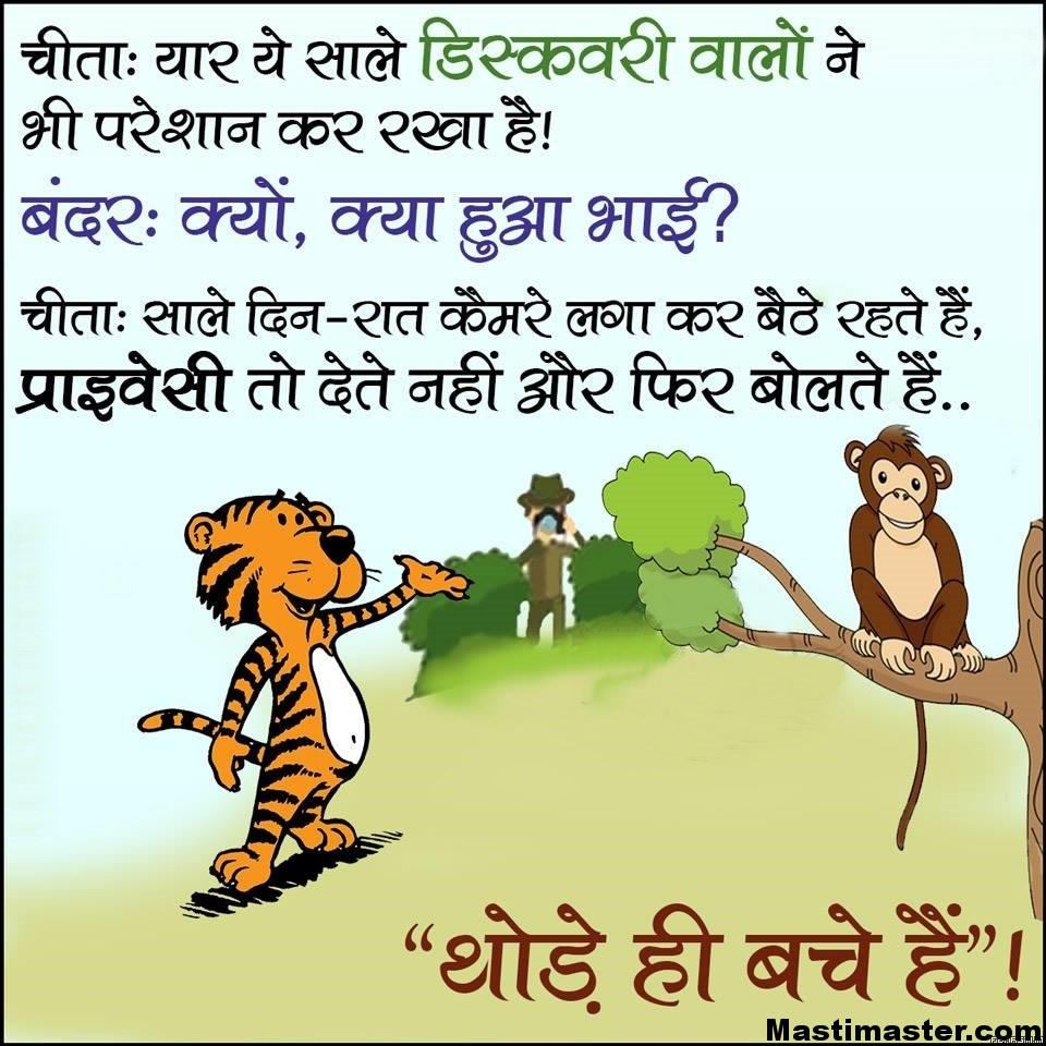 Funny Hindi Cartoon Jo... Funny Cartoon Hindi