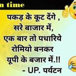 Hindi Funny Msg for WhatsApp Group