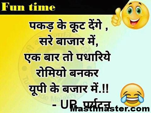 Hindi Funny Msg For WhatsApp Group Whatsapp Member Photo Joke Facebook In Status Updates