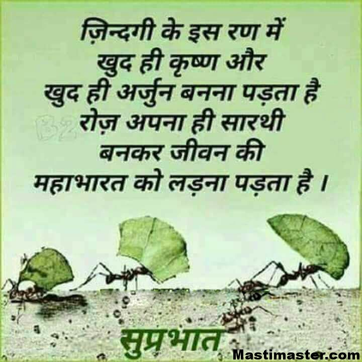 Image Result For Lines Inspirational Quotes In Hindi