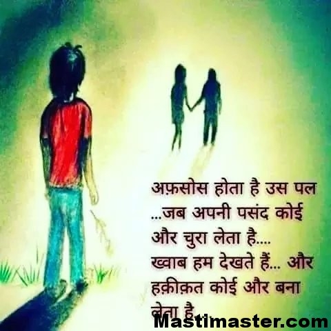 Very Heart Touching Emotional for lover