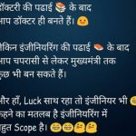 Hindi Funny Pic for WhatsApp
