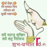 Shubh prabhat : Download Good Morning Photo