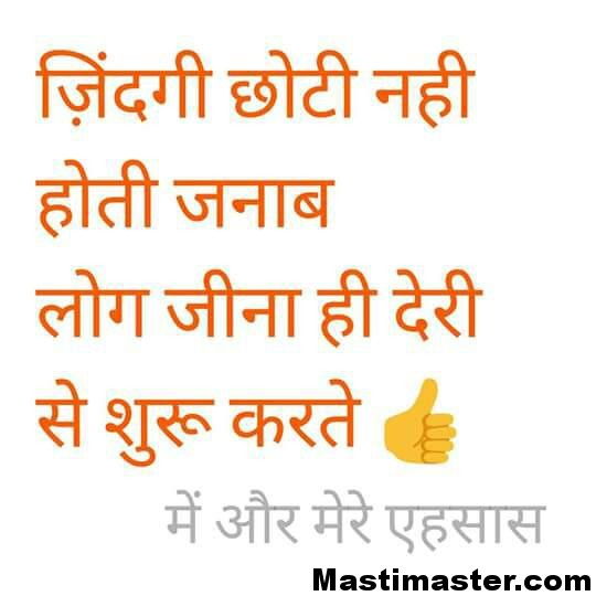 Hindi Shayari for Facebook