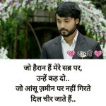 Hindi Love Shayari for her