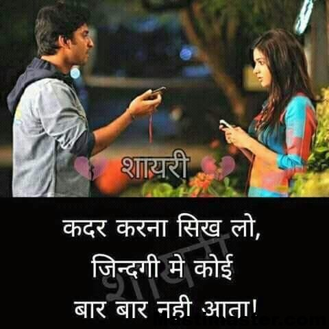 Heart Touching Hindi Quote