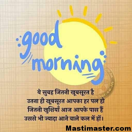 Image of: Motivational Good Morning Hindi Pictures Good Morning Quotes Hindi Desi Champs Good Morning Picture Quotes Hindi Mastimastercom