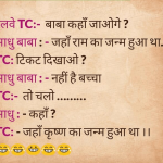Download Funny Joke for WhatsApp