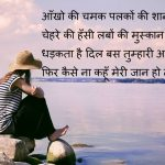 Aankho Ki Chamak Palkon – Hindi Heart Touching Photo